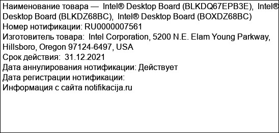 Intel® Desktop Board (BLKDQ67EPB3E),  Intel® Desktop Board (BLKDZ68BC),  Intel® Desktop Board (BOXDZ68BC)