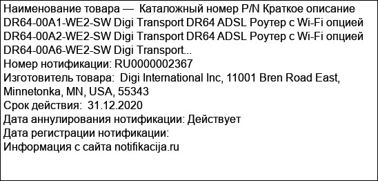 Каталожный номер P/N Краткое описание DR64-00A1-WE2-SW Digi Transport DR64 ADSL Роутер с Wi-Fi опцией DR64-00A2-WE2-SW Digi Transport DR64 ADSL Роутер с Wi-Fi опцией DR64-00A6-WE2-SW Digi Transport...