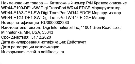 Каталожный номер P/N Краткое описание WR44-E100-DE1-SW Digi TransPort WR44 EDGE Маршрутизатор WR44-E1A3-DE1-SW Digi TransPort WR44 EDGE Маршрутизатор WR44-E1G1-DE1-SW Digi TransPort WR44 EDGE Маршр...