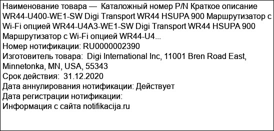 Каталожный номер P/N Краткое описание WR44-U400-WE1-SW Digi Transport WR44 HSUPA 900 Маршрутизатор с Wi-Fi опцией WR44-U4A3-WE1-SW Digi Transport WR44 HSUPA 900 Маршрутизатор с Wi-Fi опцией WR44-U4...