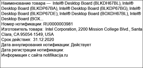 Intel® Desktop Board (BLKDH67BL), Intel® Desktop Board (BLKDP67BA), Intel® Desktop Board (BLKDP67BG), Intel® Desktop Board (BLKDP67DE), Intel® Desktop Board (BOXDH67BL), Intel® Desktop Board (BOX...