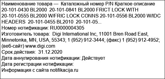 Каталожный номер P/N Краткое описание 20-101-0430 BL2000  20-101-0841 BL2000 FRICT LOCK WITH  20-101-0555 BL2000 W/FRIC LOCK CONNS 20-101-0556 BL2000 W/IDC HEADERS  20-101-0455 BL2010  20-101-05...