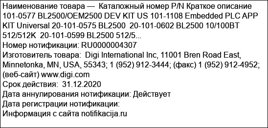 Каталожный номер P/N Краткое описание 101-0577 BL2500/OEM2500 DEV KIT US 101-1108 Embedded PLC APP KIT Universal 20-101-0575 BL2500  20-101-0602 BL2500 10/100BT 512/512K  20-101-0599 BL2500 512/5...