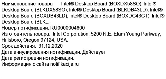 Intel® Desktop Board (BOXDX58SO), Intel® Desktop Board (BLKDX58SO), Intel® Desktop Board (BLKDB43LD), Intel® Desktop Board (BOXDB43LD), Intel® Desktop Board (BOXDG43GT), Intel® Desktop Board (BLK...