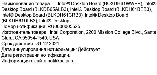 Intel® Desktop Board (BOXDH61WWPP), Intel® Desktop Board (BLKDB65ALB3), Intel® Desktop Board (BLKDH61BEB3), Intel® Desktop Board (BLKDH61CRB3), Intel® Desktop Board (BLKDH61DLB3), Intel® Desktop ...