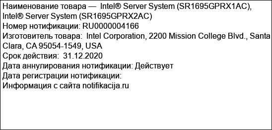 Intel® Server System (SR1695GPRX1AC), Intel® Server System (SR1695GPRX2AC)