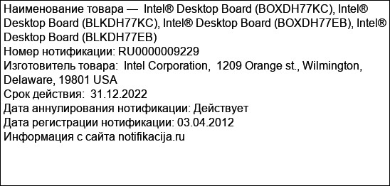 Intel® Desktop Board (BOXDH77KC), Intel® Desktop Board (BLKDH77KC), Intel® Desktop Board (BOXDH77EB), Intel® Desktop Board (BLKDH77EB)