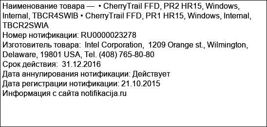 • CherryTrail FFD, PR2 HR15, Windows, Internal, TBCR4SWIB • CherryTrail FFD, PR1 HR15, Windows, Internal, TBCR2SWIA
