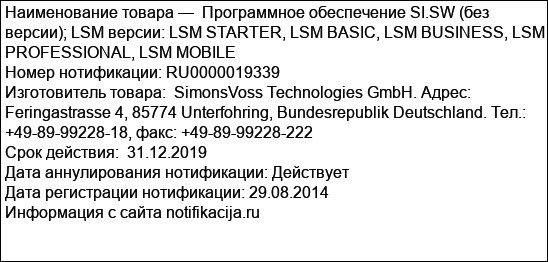 Программное обеспечение SI.SW (без версии); LSM версии: LSM STARTER, LSM BASIC, LSM BUSINESS, LSM PROFESSIONAL, LSM MOBILE