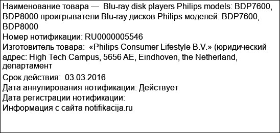 Blu-ray disk players Philips models: BDP7600, BDP8000 проигрыватели Blu-ray дисков Philips моделей: BDP7600, BDP8000