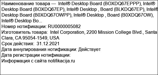Intel® Desktop Board (BOXDQ67EPPP), Intel® Desktop Board (BOXDQ67EP), Intel® Desktop , Board (BLKDQ67EP), Intel® Desktop Board (B0XDQ67ОWPP), Intel® Desktop , Board (B0XDQ67ОW), Intel® Desktop Bo...