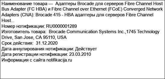 Адаптеры Brocade для серверов Fibre Channel Host Bus Adapter (FC HBA) и Fibre Channel over Ethernet (FCoE) Converged Network Adapters (CNA): Brocade 415 - HBA адаптеры для серверов Fibre Channel Host...
