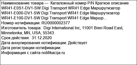 Каталожный номер P/N Краткое описание WR41-E0S1-DV1-SW Digi Transport WR41 Edge Маршрутизатор WR41-E000-DV1-SW Digi Transport WR41 Edge Маршрутизатор WR41-E100-DV1-SW Digi Transport WR41 Edge Маршр...