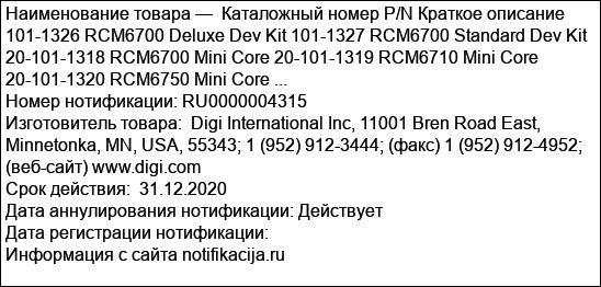 Каталожный номер P/N Краткое описание 101-1326 RCM6700 Deluxe Dev Kit 101-1327 RCM6700 Standard Dev Kit 20-101-1318 RCM6700 Mini Core 20-101-1319 RCM6710 Mini Core 20-101-1320 RCM6750 Mini Core ...