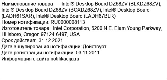 Intel® Desktop Board DZ68ZV (BLKDZ68ZV), Intel® Desktop Board DZ68ZV (BOXDZ68ZV), Intel® Desktop Board (LADH61SAR), Intel® Desktop Board (LADH67BLR)