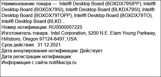Intel® Desktop Board (BOXDX79SIPP), Intel® Desktop Board (BOXDX79SI), Intel® Desktop Board (BLKDX79SI), Intel® Desktop Board (BOXDX79TOPP), Intel® Desktop Board (BOXDX79TO), Intel® Desktop Board (BLKD...
