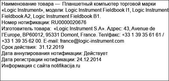 Планшетный компьютер торговой марки «Logic Instrument», модели: Logic Instrument Fieldbook I1, Logic Instrument Fieldbook A2, Logic Instrument Fieldbook B1.