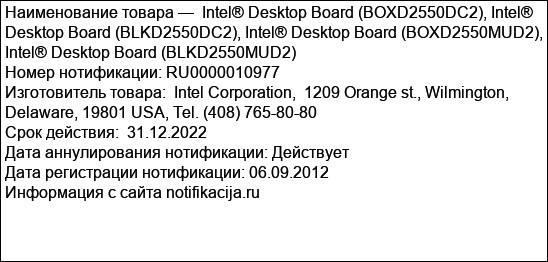 Intel® Desktop Board (BOXD2550DC2), Intel® Desktop Board (BLKD2550DC2), Intel® Desktop Board (BOXD2550MUD2), Intel® Desktop Board (BLKD2550MUD2)