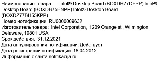 Intel® Desktop Board (BOXDH77DFPP) Intel® Desktop Board (BOXDB75ENPP) Intel® Desktop Board (BOXDZ77BH55KPP)