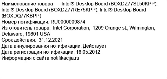 Intel® Desktop Board (BOXDZ77SL50KPP), Intel® Desktop Board (BOXDZ77RE75KPP), Intel® Desktop Board (BOXDQ77KBPP)