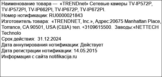 «TRENDnet» Сетевые камеры TV-IP572P, TV-IP572PI, TV-IP662PI, TV-IP672P, TV-IP672PI.