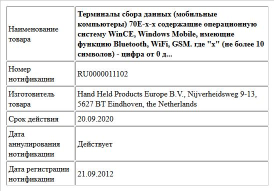 Терминалы сбора данных (мобильные компьютеры) 70Е-х-х  содержащие операционную систему WinCE, Windows Mobile, имеющие функцию  Bluetooth, WiFi, GSM.  где