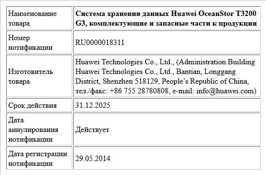 Система хранения данных Huawei OceanStor T3200 G3, комплектующие и запасные части к продукции