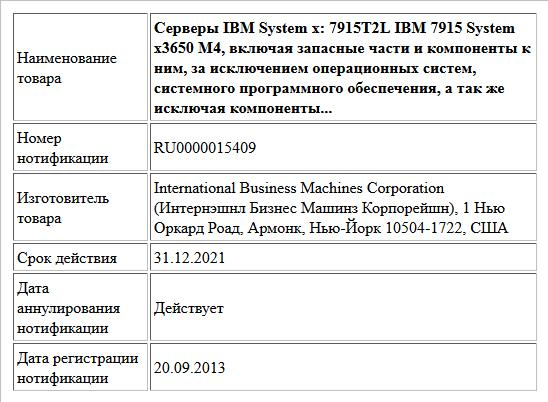 Серверы IBM System x: 7915T2L IBM 7915 System x3650 M4, включая запасные части и компоненты к ним, за исключением операционных систем, системного программного обеспечения, а так же исключая компоненты...