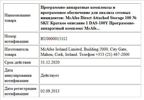 Программно-аппаратные комплексы и программное обеспечение для анализа сетевых инцидентов:  McAfee Direct Attached Storage 100 № SKU Краткое описание 1 DAS-100Y Программно- аппаратный комплекс McAfe...