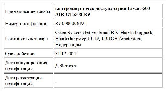 контроллер точек доступа серии Cisco 5500 AIR-CT5508-K9