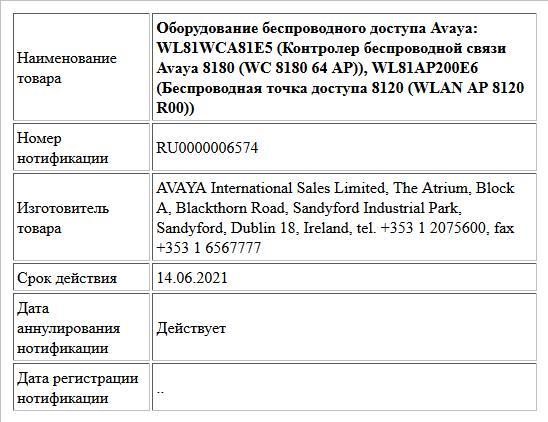 Оборудование беспроводного доступа Avaya: WL81WCA81E5 (Контролер беспроводной связи Avaya 8180 (WC 8180 64 AP)), WL81AP200E6 (Беспроводная точка доступа 8120 (WLAN AP 8120 R00))