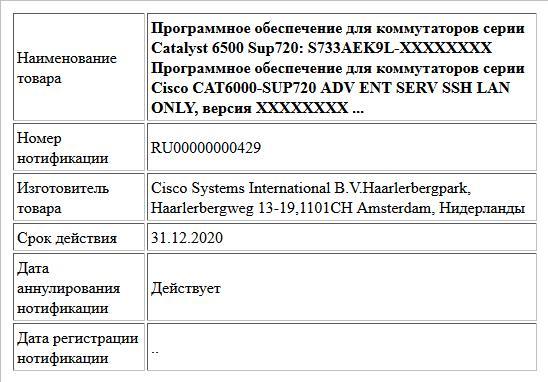 Программное обеспечение для коммутаторов серии Catalyst 6500 Sup720: S733AEK9L-XXXXXXXX Программное обеспечение для коммутаторов серии Cisco CAT6000-SUP720 ADV ENT SERV SSH LAN ONLY, версия XXXXXXXX ...