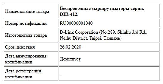 Беспроводные маршрутизаторы серии: DIR-412.