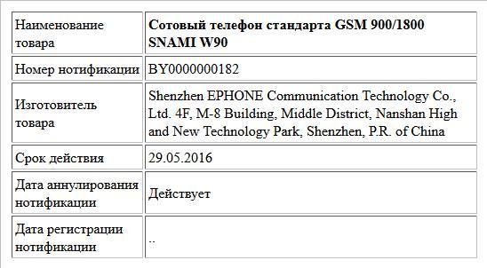 Сотовый телефон стандарта GSM 900/1800 SNAMI W90