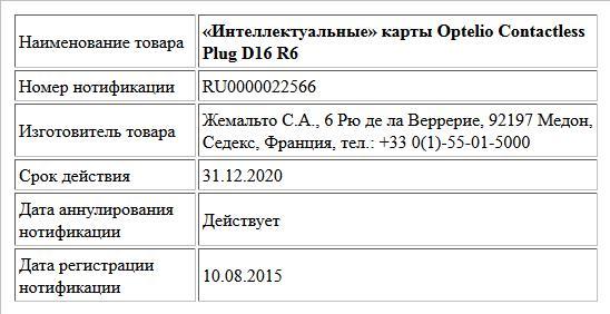 «Интеллектуальные» карты Optelio Contactless Plug D16 R6