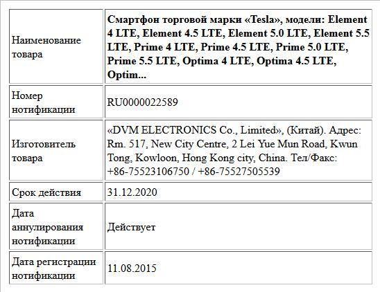 Смартфон торговой марки «Tesla», модели: Element 4 LTE, Element 4.5 LTE, Element 5.0 LTE, Element 5.5 LTE, Prime 4 LTE, Prime 4.5 LTE, Prime 5.0 LTE, Prime 5.5 LTE, Optima 4 LTE, Optima 4.5 LTE, Optim...
