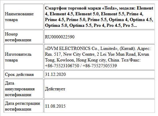 Смартфон торговой марки «Tesla», модели: Element 4, Element 4.5, Element 5.0, Element 5.5, Prime 4, Prime 4.5, Prime 5.0, Prime 5.5, Optima 4, Optima 4.5, Optima 5.0, Optima 5.5, Pro 4, Pro 4.5, Pro 5...