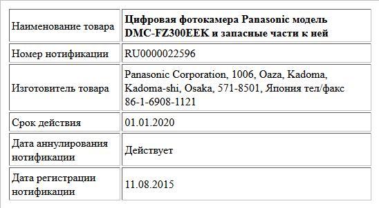 Цифровая фотокамера Panasonic модель DMC-FZ300EEK и запасные части к ней