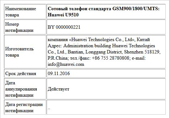 Сотовый телефон стандарта GSM900/1800/UMTS: Huawei U9510