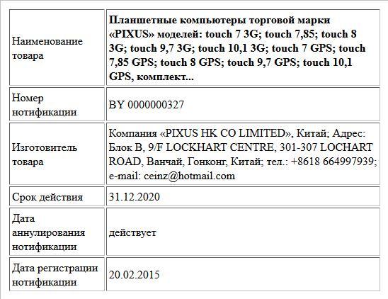 Планшетные компьютеры торговой марки «PIXUS» моделей: touch 7 3G; touch 7,85; touch 8 3G; touch 9,7 3G; touch 10,1 3G; touch 7 GPS; touch 7,85 GPS; touch 8 GPS; touch 9,7 GPS; touch 10,1 GPS, комплект...