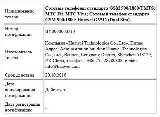 Сотовые телефоны стандарта GSM 900/1800/UMTS: MTC Fit, MTC Viva; Сотовый телефон стандарта GSM 900/1800: Huawei G3512 (Dual Sim).