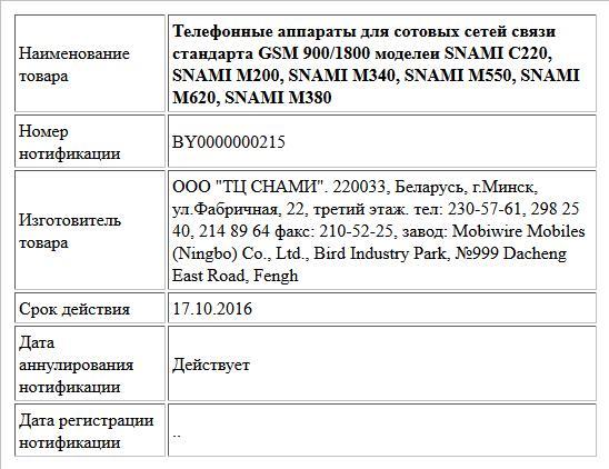 Телефонные аппараты для сотовых сетей связи стандарта GSM 900/1800 моделеи SNAMI C220, SNAMI M200, SNAMI M340, SNAMI M550, SNAMI M620, SNAMI M380