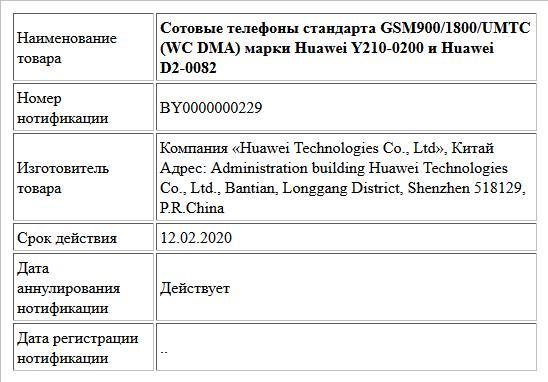 Сотовые телефоны стандарта GSM900/1800/UMTC (WC DMA) марки Huawei Y210-0200   и   Huawei D2-0082