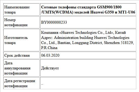 Сотовые телефоны стандарта GSM900/1800/UMTS(WCDMA) моделей Huawei G350 и MT1-U06