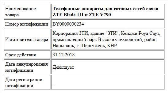 Телефонные аппараты для сотовых сетей связи ZTE Blade 111 и ZTE V790
