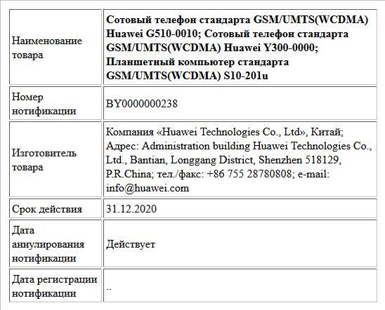 Сотовый телефон стандарта GSM/UMTS(WCDMA)         Huawei  G510-0010; Сотовый телефон стандарта GSM/UMTS(WCDMA)         Huawei Y300-0000; Планшетный компьютер стандарта GSM/UMTS(WCDMA)  S10-201u