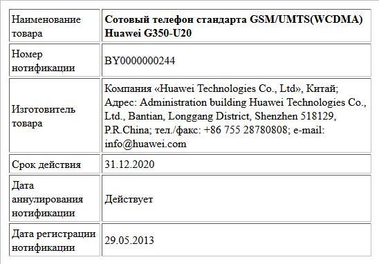 Сотовый телефон стандарта GSM/UMTS(WCDMA) Huawei G350-U20