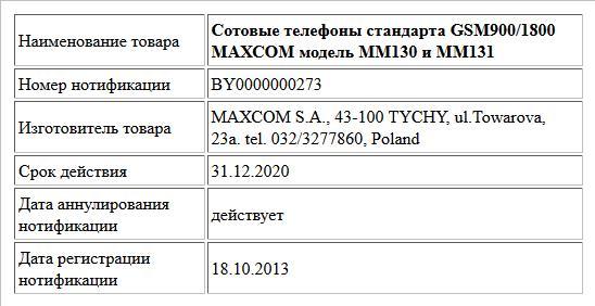 Сотовые телефоны стандарта GSM900/1800 МАХСОМ модель ММ130 и ММ131