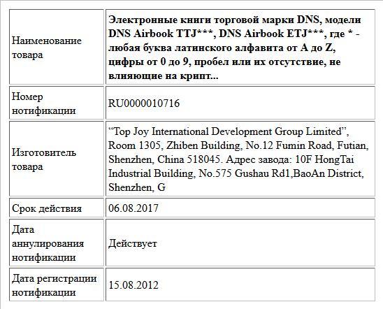 Электронные книги торговой марки DNS, модели DNS Airbook TTJ***, DNS Airbook ETJ***, где * - любая буква  латинского алфавита от A до Z, цифры от 0 до 9, пробел или их отсутствие, не влияющие на крипт...