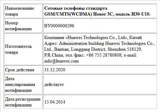 Сотовые телефоны стандарта GSM/UMTS(WCDMA) Honor 3C, модель H30-U10.